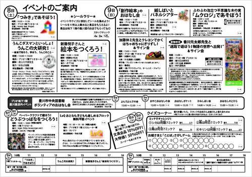 programB4uchi.jpg