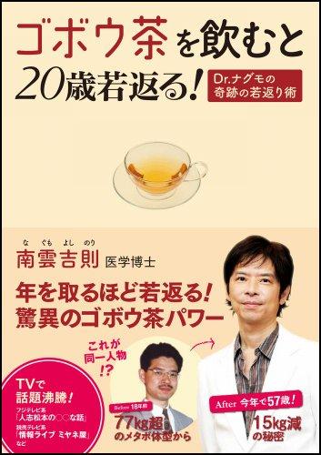 gobocyahyoshi.jpg