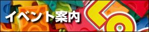 banner295_event.jpg