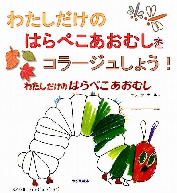 HarapekoAomushi_Prio_20181027-s.jpg
