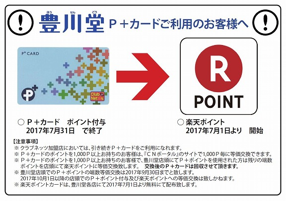 PointCard20170622-s.jpg