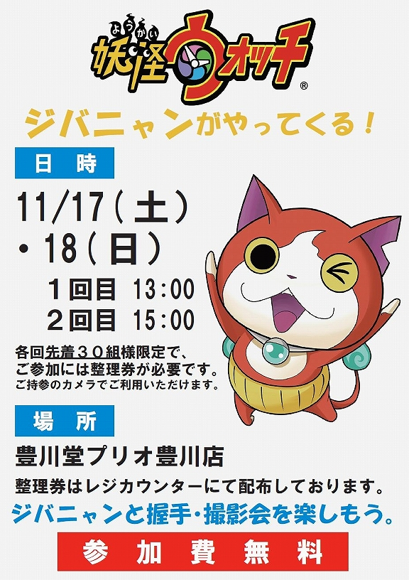 youkai_PrioToyokawa_201811-s.jpg