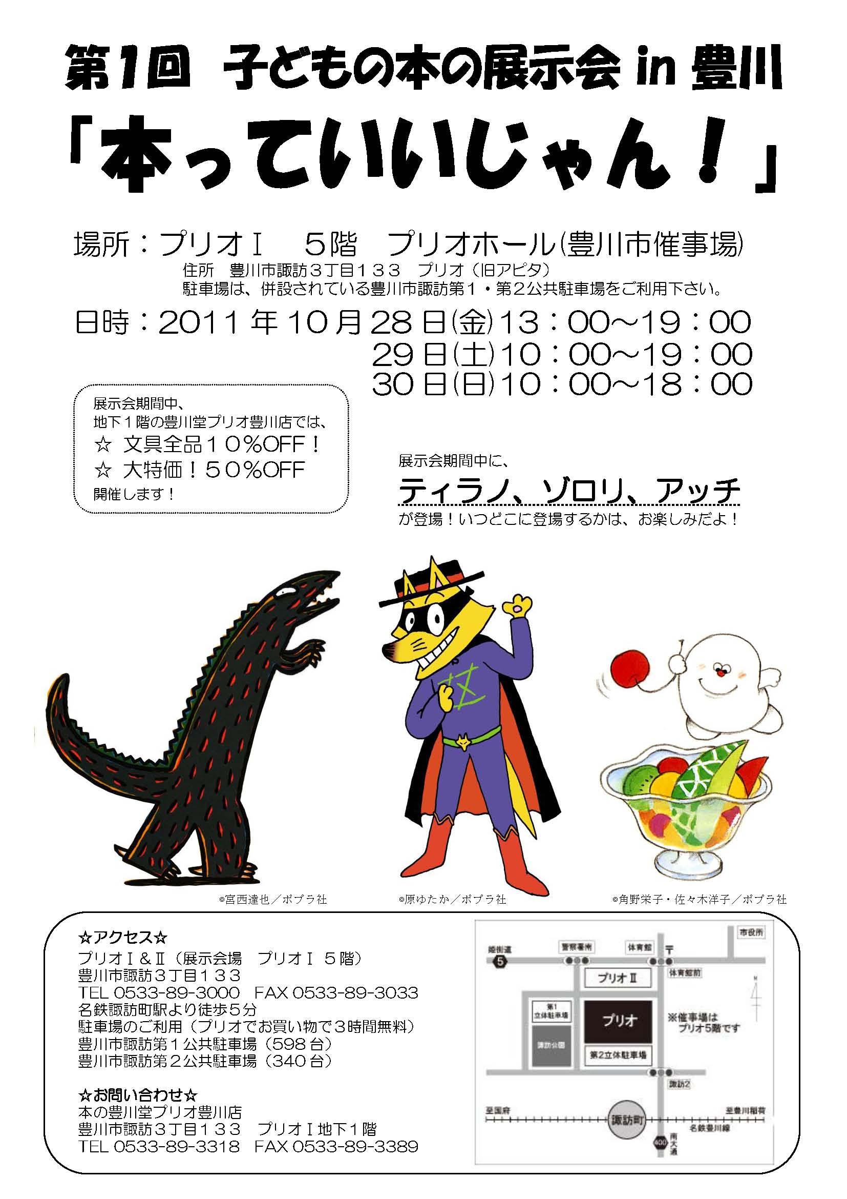 http://housendou.syoten-web.com/puroguramu-omote.jpg