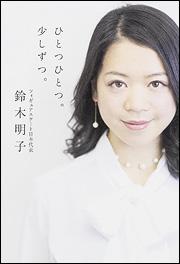http://housendou.syoten-web.com/suzukiakiko.jpg