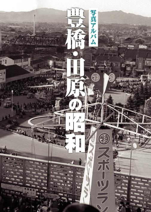 toyohashi_tahara_cover.jpg